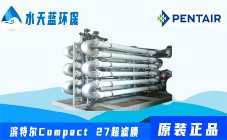 滨特尔Compact27超滤膜技术