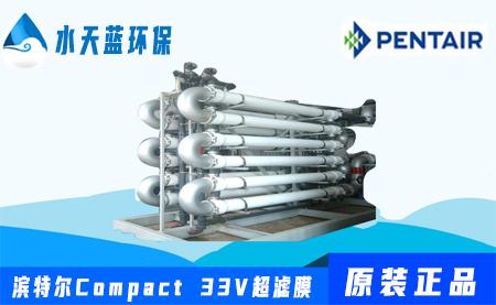 滨特尔Compact 33V管式超滤