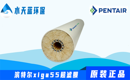 滨特尔xiga55超滤膜中空纤