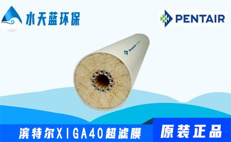滨特尔Pentair Xiga40超滤膜