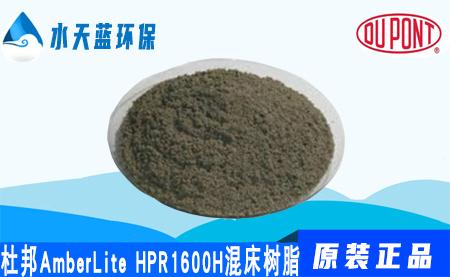 杜邦AmberLite HPR1600H混床树