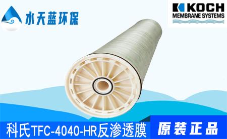 科氏TFC-4040-HR4英寸高脱盐