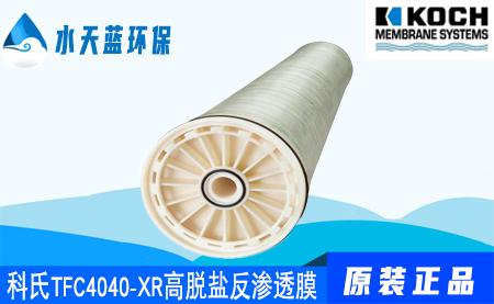 科氏TFC4040-XR高脱盐反渗