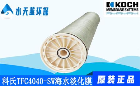 科氏TFC4040-SW海水淡化膜