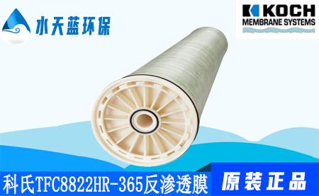 科氏TFC8822HR-365高脱盐率