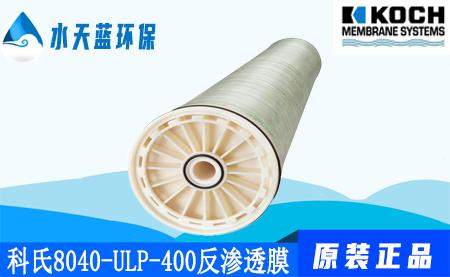 科氏8040-ULP-400超低压反渗