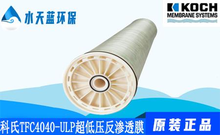科氏TFC4040-ULP超低压反渗