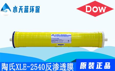 杜邦陶氏XLE-2540商用反渗
