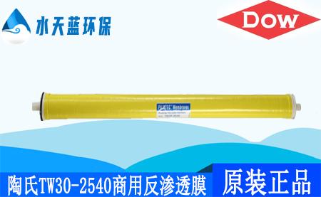 杜邦陶氏TW30-2540商用反渗