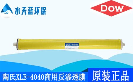 杜邦陶氏XLE-4040商用4英寸