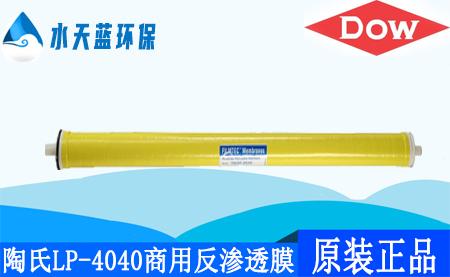 杜邦陶氏LP-4040商用反渗