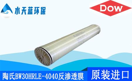 杜邦陶氏BW30HRLE-4040超低